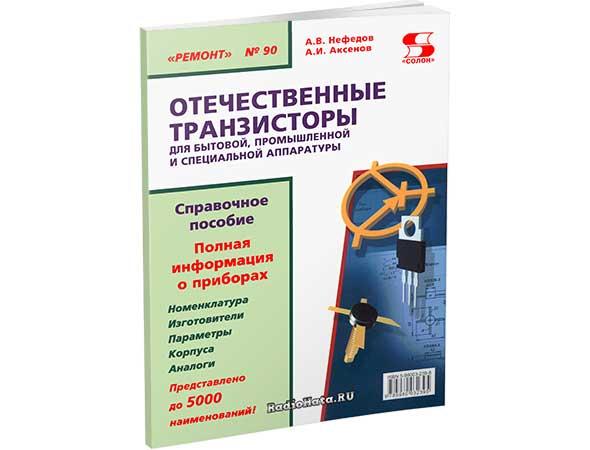 Нефедов А. В., Аксенов А. И. Отечественные транзисторы для бытовой, промышленной и специальной аппаратуры