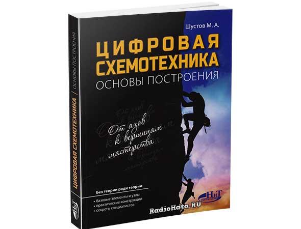 Шустов М. А.  Цифровая схемотехника. Основы построения (2018)