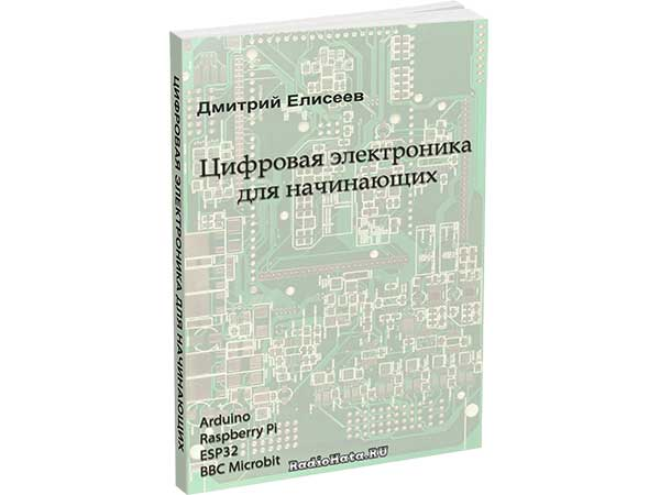 Дмитрий Елисеев. Цифровая электроника для начинающих
