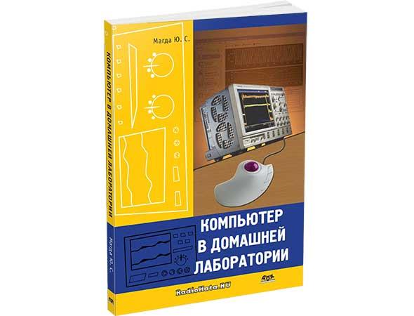 Магда Ю.С. Компьютер в домашней лаборатории