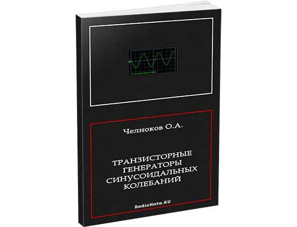 Челноков О.А. Транзисторные генераторы синусоидальных колебаний