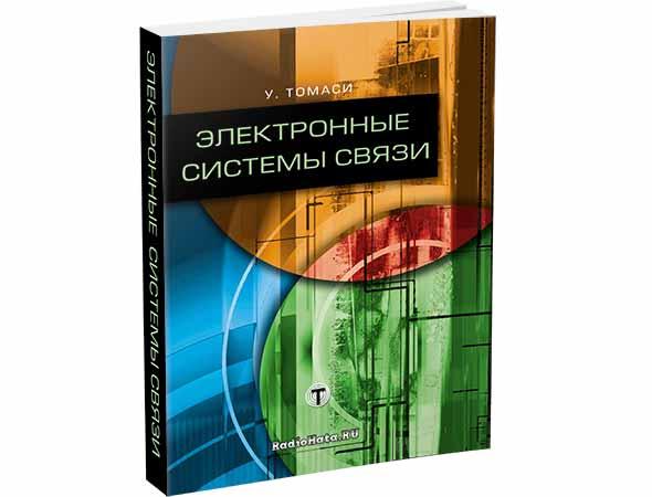 Томаси У. Электронные системы связи