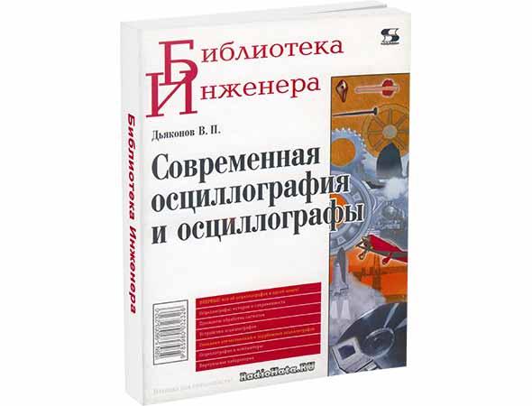 В.П. Дьяконов. Современная осциллография и осциллографы