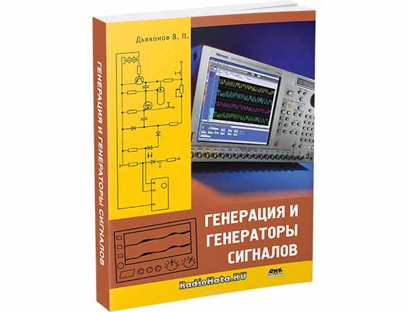 В.П. Дьяконов. Генерация и генераторы сигналов