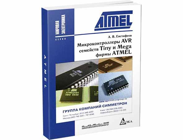 Евстифеев А.В. Микроконтроллеры AVR семейств Tiny и Mega фирмы ATMEL (+ CD)