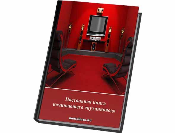 Настольная книга начинающего спутниковода