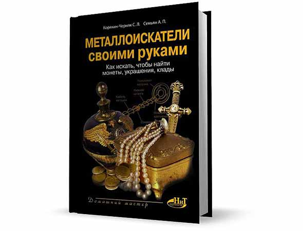 Корякин-Черняк С. Л., Семьян А. П. Металлоискатели своими руками