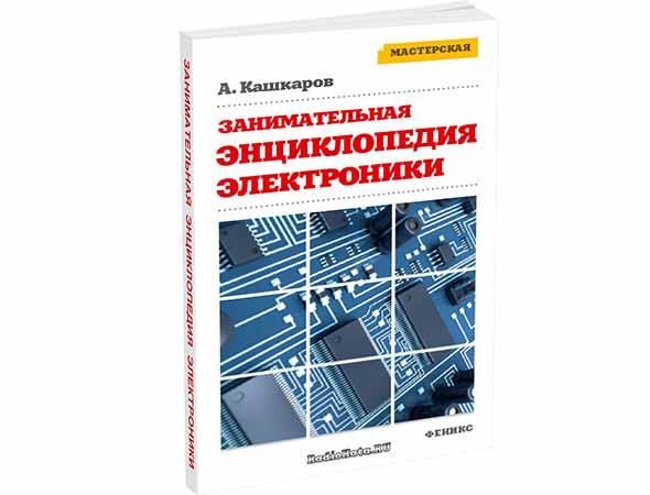 Занимательная энциклопедия электроники