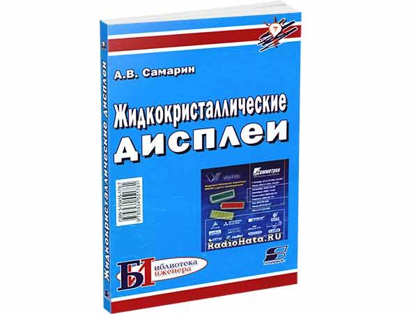 Самарин А.В. Жидкокристалические дисплеи