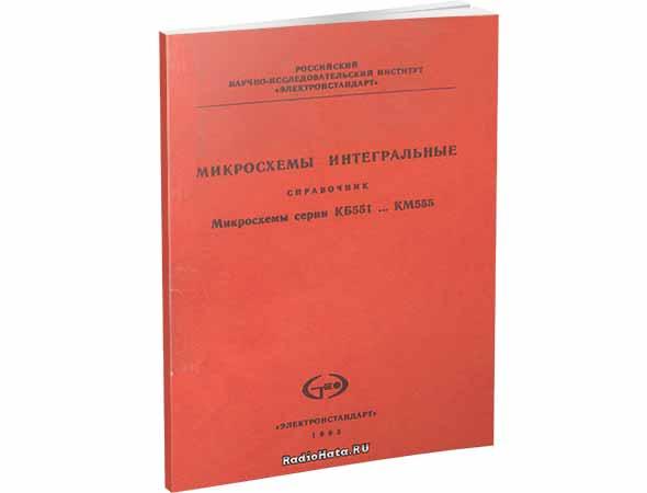 Микросхемы интегральные серии КБ551 — КМ555 (Справочник)