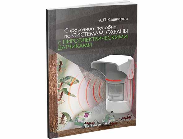 Кашкаров А.П. Справочное пособие по системам охраны с пироэлектрическими датчиками