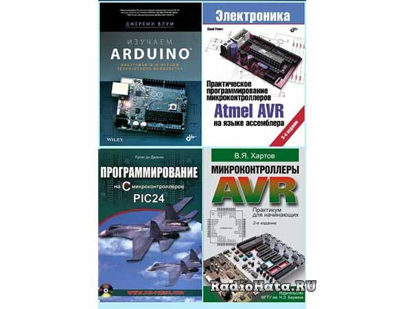 Современные микроконтроллеры STM, ATMEL AVR, PIC (520 книг) + исходники