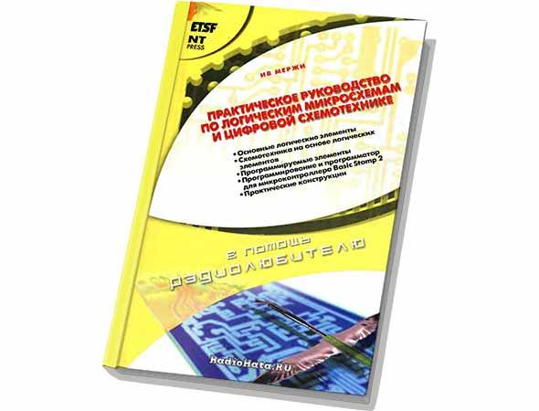 Практическое руководство по логическим микросхемам и цифровой схемотехнике