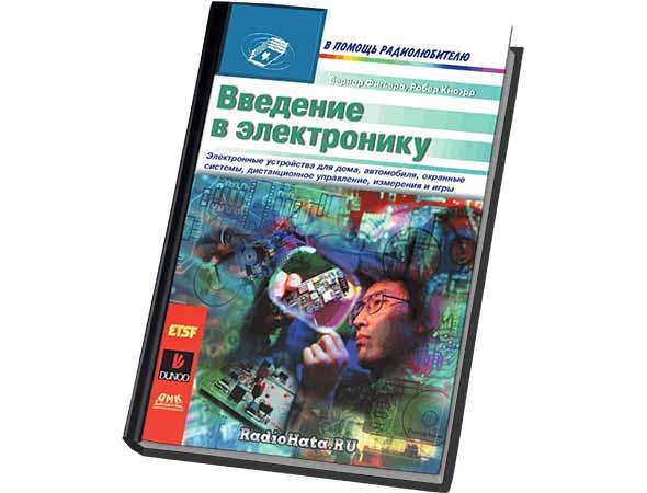 Введение в электронику (2007)