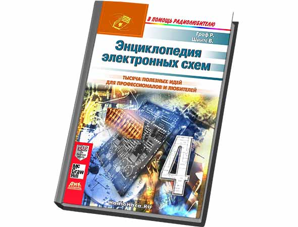 Энциклопедия электронных схем. Том 6. Часть I. Книга 4 (2007)