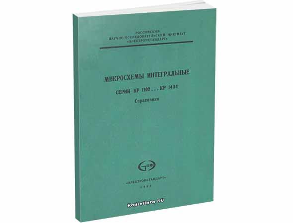 Микросхемы интегральные серии КР1102...КР1434
