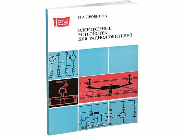 Н. А. Дробница. Электронные устройства для радиолюбителей