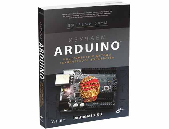 Джереми Блум. Изучаем Arduino