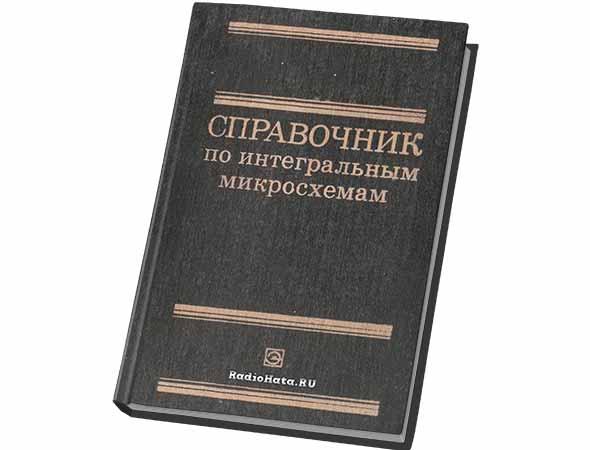 Тарабрин Б.В. Справочник по интегральным микросхемам