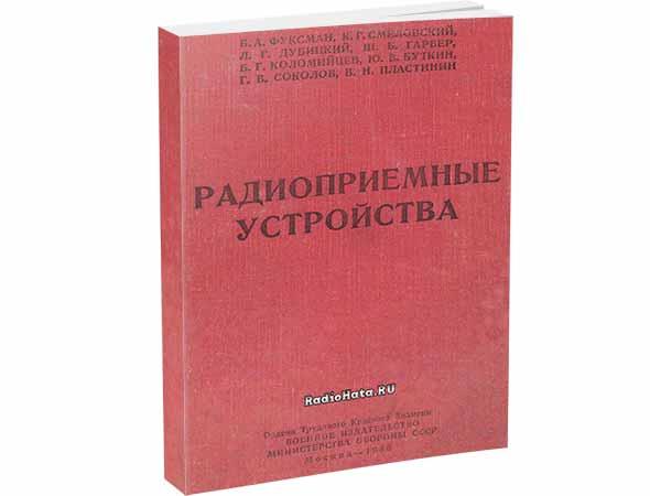 Радиоприемные устройства (1968) Под редакцией Д. П. Линде