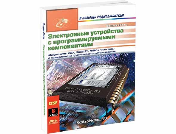 Гёлль П. Электронные устройства с программируемыми компонентами