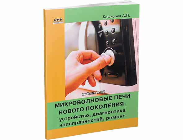 Кашкаров А.П. Микроволновые печи нового поколения