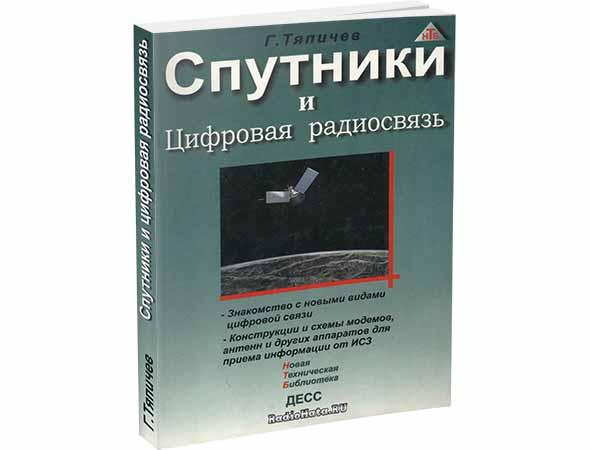 Тяпичев Г.А. Спутники и цифровая радиосвязь