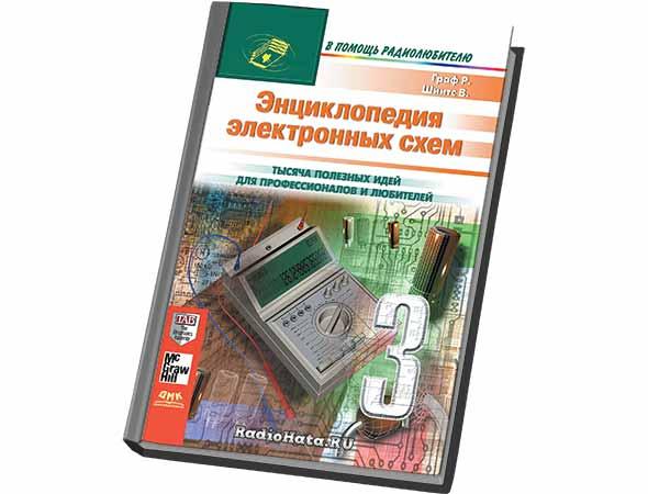 Энциклопедия электронных схем. Том 7. Часть III (2007)