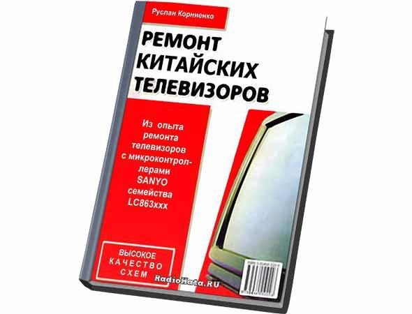 Корниенко Р.  Ремонт китайских телевизоров