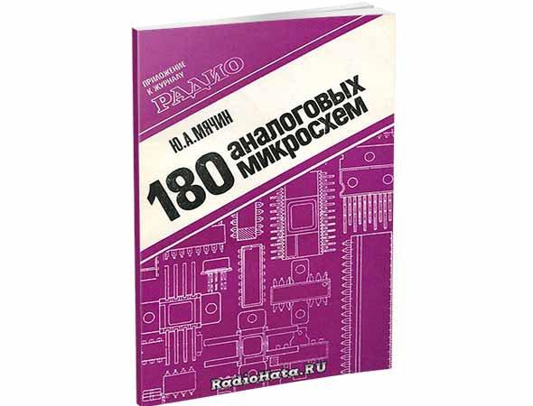 Мячин Ю. А. 180 аналоговых микросхем (Справочник)