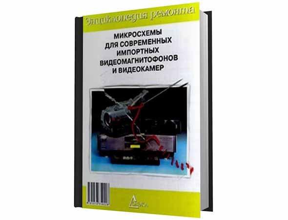 Микросхемы для современных импортных видеомагнитофонов и видеокамер (2010)