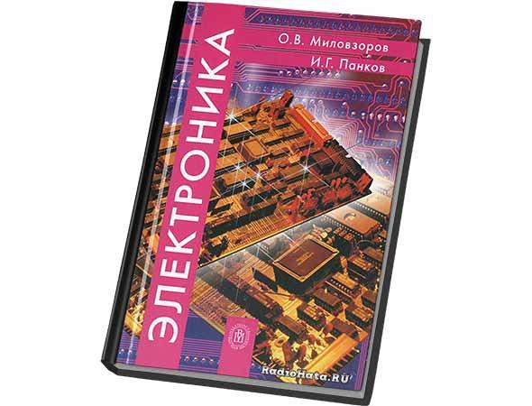 Миловзоров О.В. Электроника
