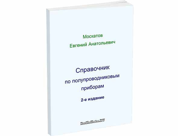 Москатов Е.А. Справочник по полупроводниковым приборам (2-е издание)