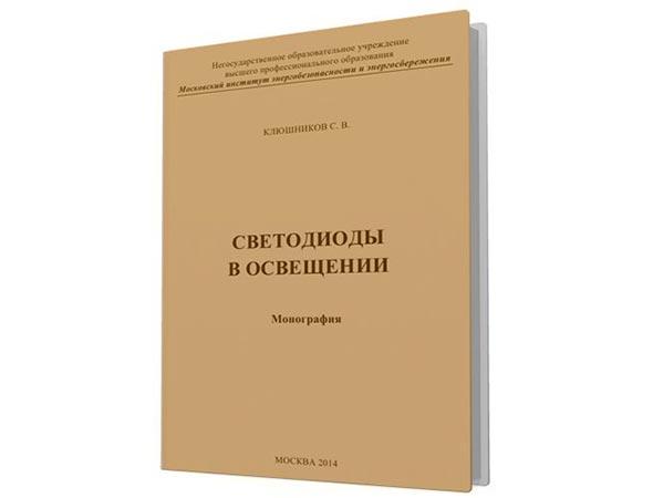 Клюшников С.В. Светодиоды в освещении