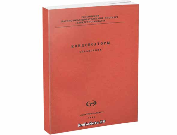Конденсаторы К10П-4... К42-19 (Справочник)