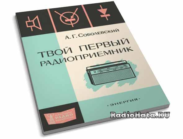 Соболевский А. Г. Твой первый радиоприемник