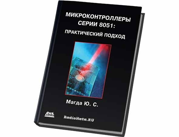 Магда Ю. С. Микроконтроллеры серии 8051. Практический подход