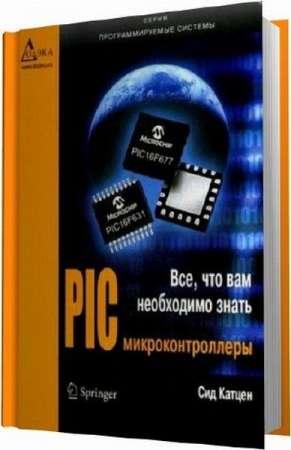 PIC-микроконтроллеры. Все что вам необходимо знать