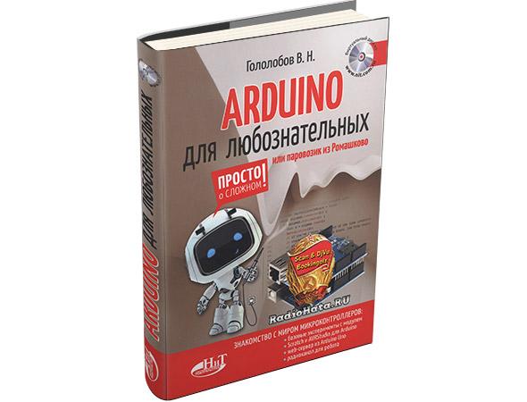 Arduino для любознательных или паровозик из Ромашково