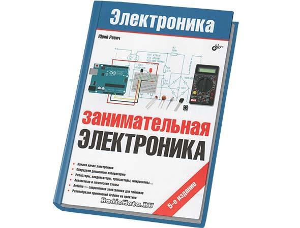 Занимательная электроника. 5-е издание