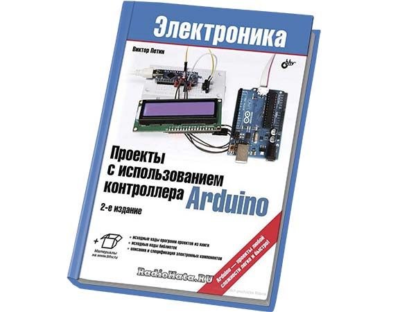 Петин В.А. Проекты с использованием контроллера Arduino. 2-е изд