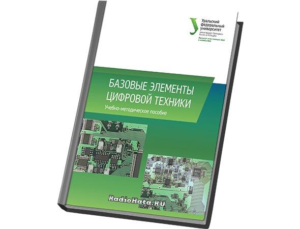 Базовые элементы цифровой техники (2018)