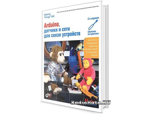Том Иго. Arduino, датчики и сети для связи устройств, 2-е изд.+ code