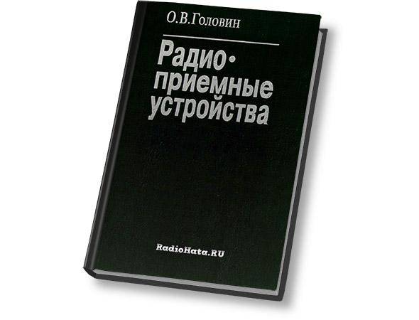 Головин О. В. Радиоприемные устройства