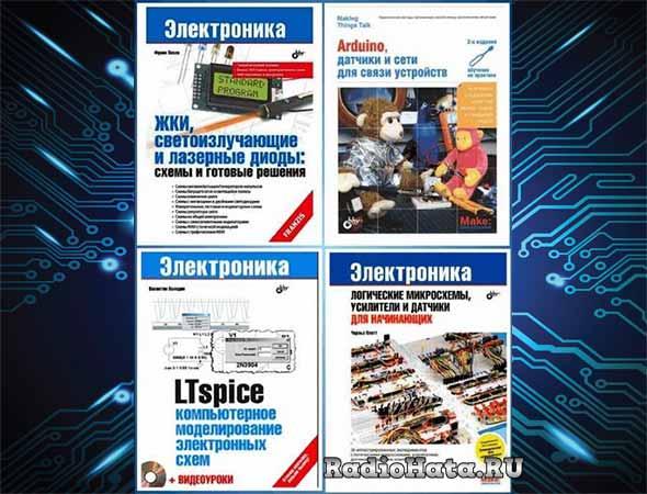 Книжная серия. Электроника (36 книг + 17 CD, DVD)