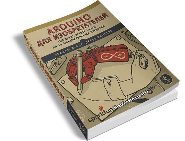 Arduino для изобретателей