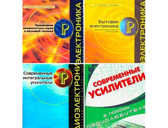 С.Р.Баширов, Р.И.Баширов. Сборник 4 книги (2007-2008)