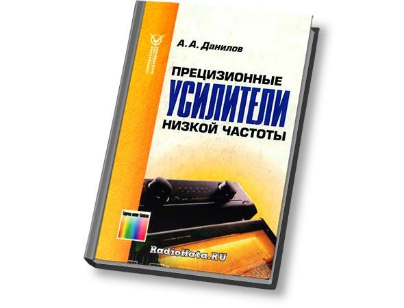 Данилов А.А. Прецизионные усилители низкой частоты