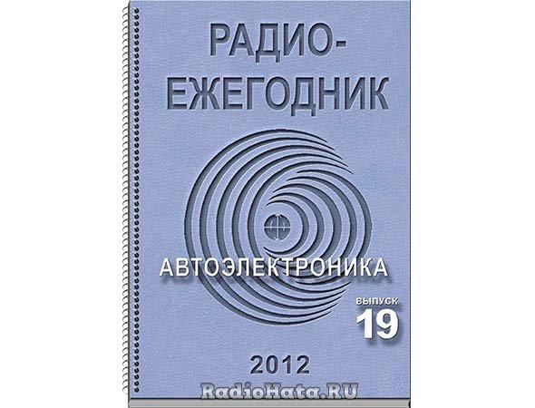 Радиоежегодник №19 2012