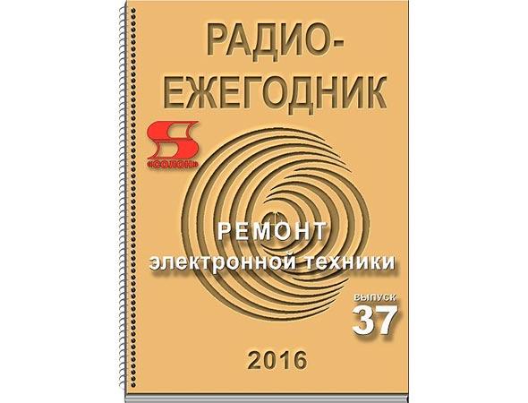 Скачать журнал Радиоежегодник - Выпуск 37-2016-Ремонт электронной техники